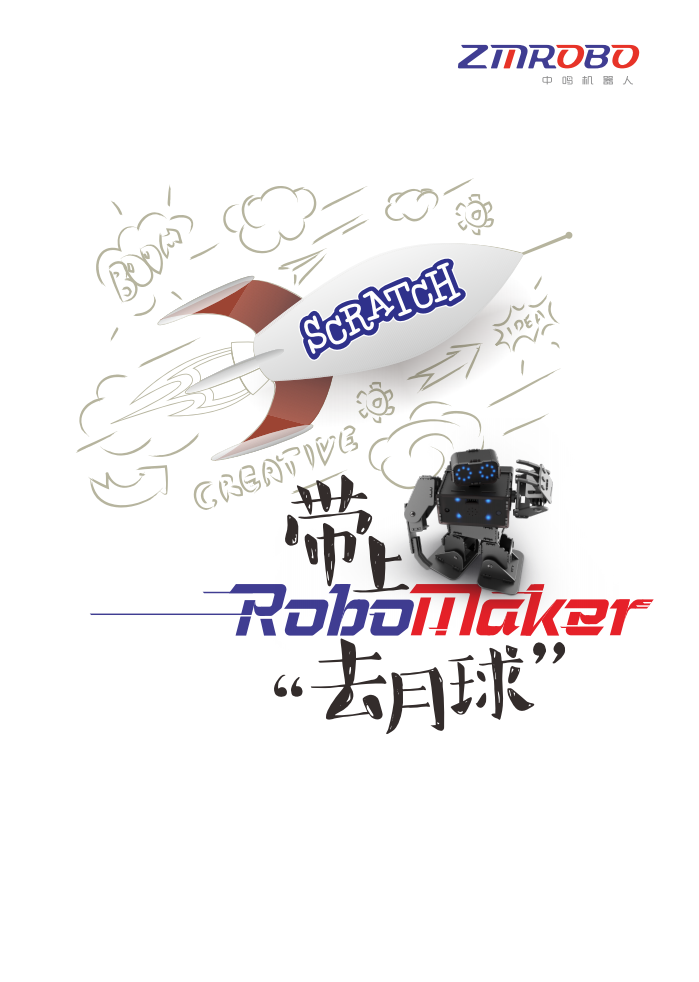 RoboMaker 配套教材_00.png